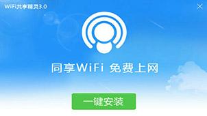 wifi共享精靈合集