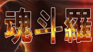 魂斗罗3d