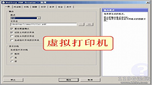 PDF虚拟打印机下载大全