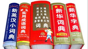 在线新华词典