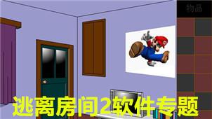 逃离房间2软件专题