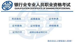 银行从业资格考试题大全