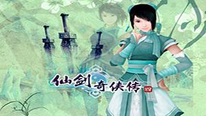 仙剑奇缘3大全
