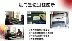 访客登记系统专区