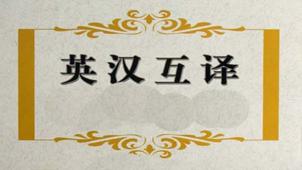 英汉互译在线专区