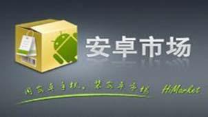 安卓市场软件专区