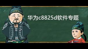 华为c8825d软件专题