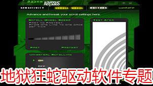 地狱狂蛇驱动软件专题