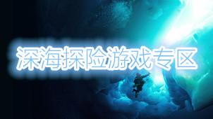 深海探险游戏专区