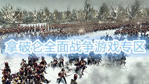 拿破仑全面战争游戏专区