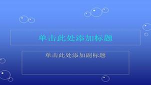 ppt幻灯片软件下载