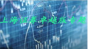 上海证券卓越版专题