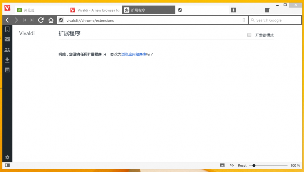Vivaldi浏览器设置界面