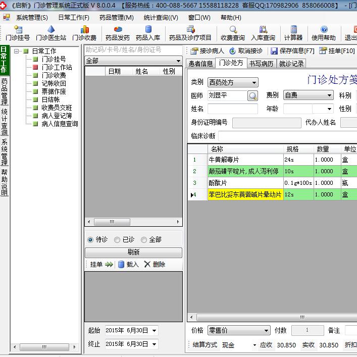 启新门诊管理软件 8.0.6