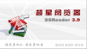 超星阅览器
