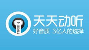 天天动听播放器香港马会资料