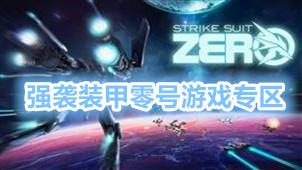 强袭装甲零号游戏专区