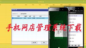 手机网店管理系统下载专区