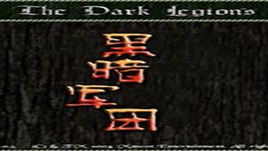黑暗军团专区