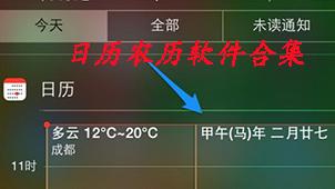 日历农历软件合集