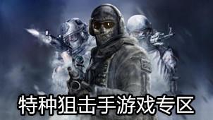 特种狙击手游戏专区