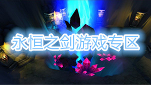 永恒之剑游戏专区