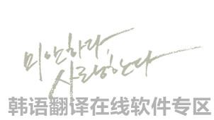 韩语翻译在线