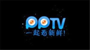 pptv视频下载