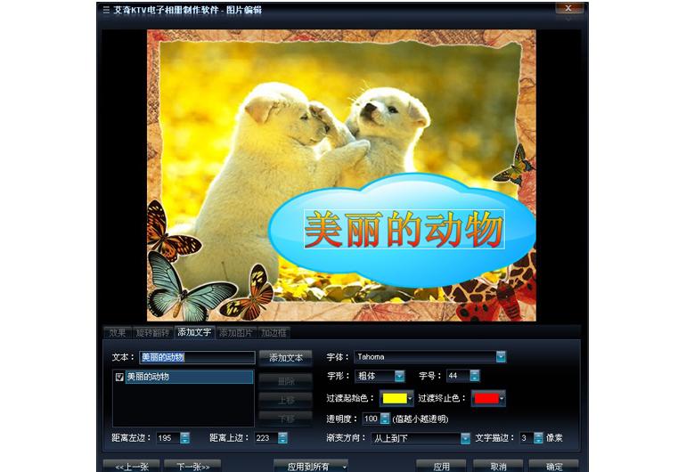艾奇KTV电子相册视频制作软件