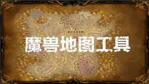 魔兽3地图工具专区
