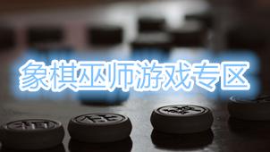象棋巫师游戏专区