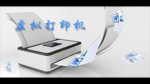 pdf虛擬打印機軟件專題
