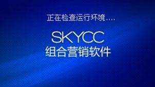 skycc组合营销软件