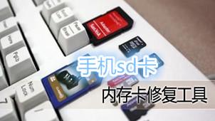 手机sd卡修复