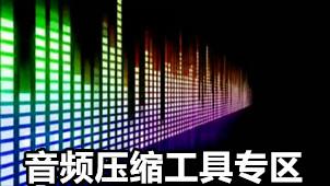 音频压缩工具专区