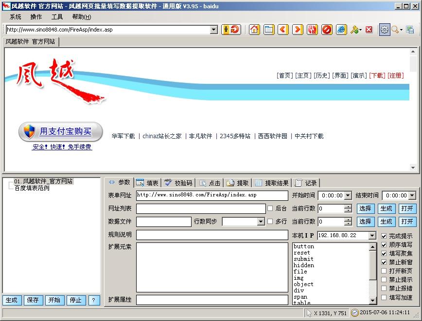 风越网页自动填表工具
