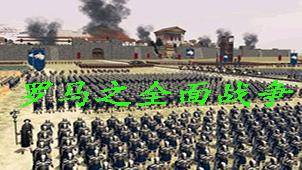 罗马之全面战争下载专区