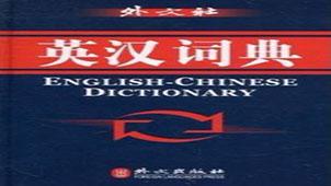 英汉汉英词典专区