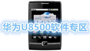 华为u8500