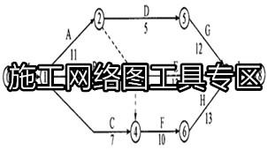 施工网络图工具专区