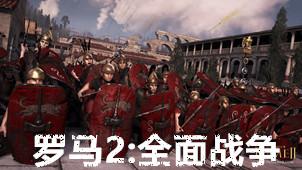罗马2:全面战争游戏专区