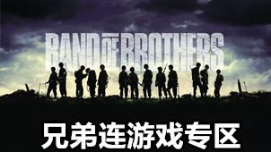 兄弟连游戏专区