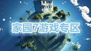 家园7游戏专区