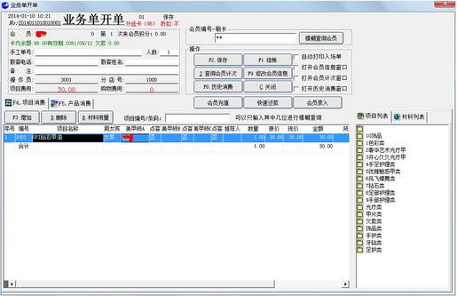 飞跃会员卡管理系统