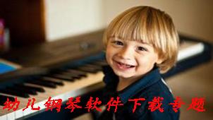 幼儿钢琴软件下载专题