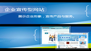 企业网站推广