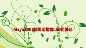 Maya 2008 超级明暗窗口应用基础专题