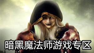 暗黑魔法师游戏专区