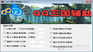 QQ三国辅助合集