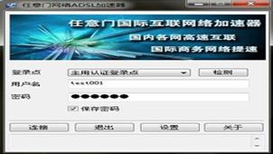 任意门adsl网络加速器专区